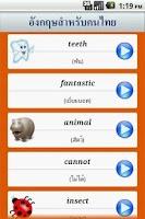 Screenshot of ภาษาอังกฤษ สำหรับคนไทย 5 Test