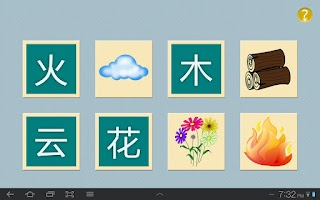 Screenshot of Simply Chinese Characters Lite