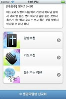 Screenshot of 깨사모핸드북