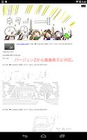 Screenshot of やる夫RSS+インデックス