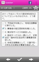 Screenshot of 管理栄養士 free medixtouch