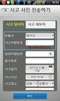 Screenshot of 사고차캠