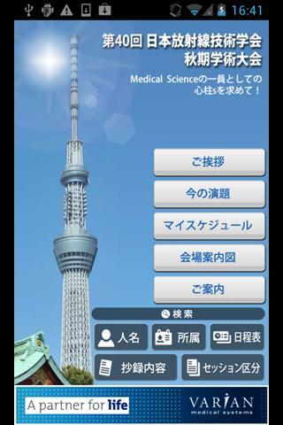 第40回日本放射線技術学会 秋季学術大会 Mobile Pl