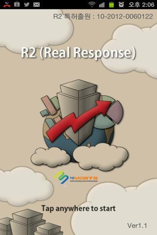 알투[R2 Real response]