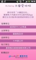 Screenshot of 米蘭愛拍拍-嘉義縣大林鎮吉祥物互動相框