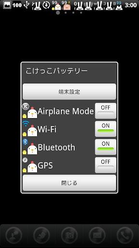 玩免費工具APP|下載あにまるバッテリー シリーズ けっこバッテリー app不用錢|硬是要APP