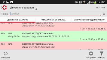 Screenshot of АВТОДОК