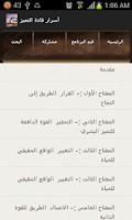 Screenshot of أسرار قادة التميز