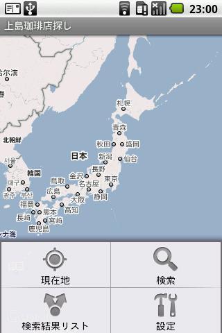 上島珈琲店探し