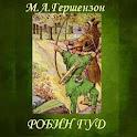Робин Гуд  М.А.Гершензон