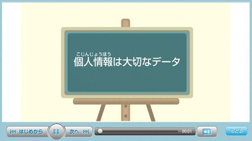 【免費教育App】ネット社会の歩き方 先生・大人向け-APP點子