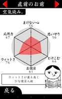Screenshot of 空気読み。無料診断