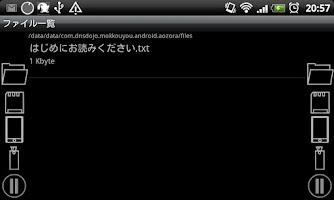 Screenshot of 青い空 広告版 青空文庫形式の縦書きファイルリーダ