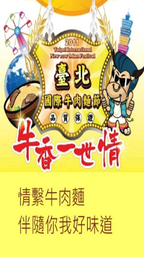 台北國際牛肉麵