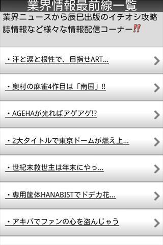 玩免費娛樂APP|下載パチ&スロ必勝本 速報ウィジェット app不用錢|硬是要APP