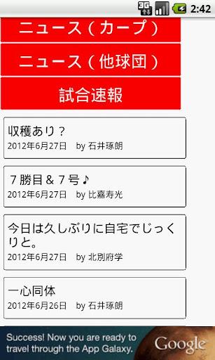 無料运动Appのプロ野球日刊広島 選手情報がなんとなくわかるアプリ|記事Game