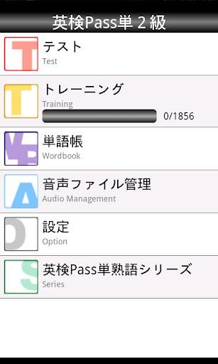 英検Pass単熟語2級