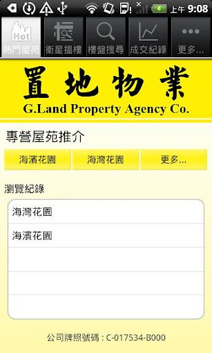 【免費財經App】置地物業-APP點子