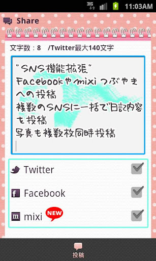 [SNS拡張機能] for SMD