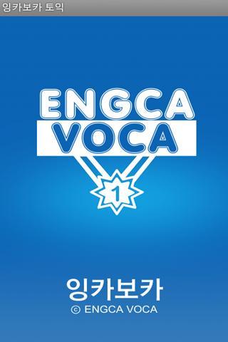 EngcaVoca EnglishBook7