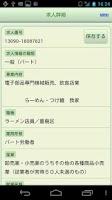 Screenshot of ハローワーク求人検索