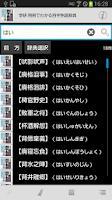 Screenshot of 学研 用例でわかる四字熟語辞典