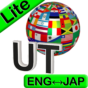 japanese english dictionary file download