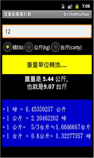 Weight calculator 重量轉換
