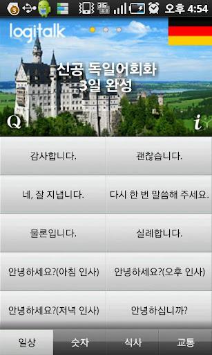 투펀 TooFun 신공 독일어회화 3일 완성