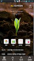 Screenshot of KB국민은행 스타뱅킹