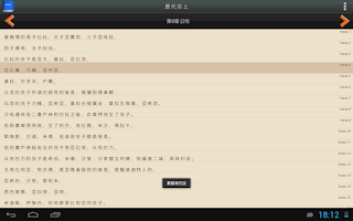 Screenshot of 聖 經   繁體中文和合本 China Bible PRO
