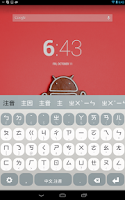 Screenshot of Chinese Keyboard Plugin
