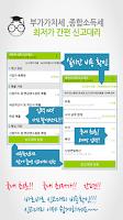 Screenshot of [세두리] 2014스마트 세금/세무 어플리케이션