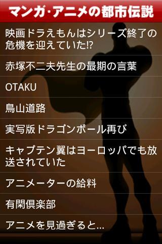 マンガ・アニメの都市伝説~人気漫画・名作アニメの裏話