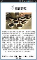 Screenshot of [舊版] 中式湯水食譜 (離線版)