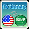 English Arabic Dictionary APK for Bluestacks