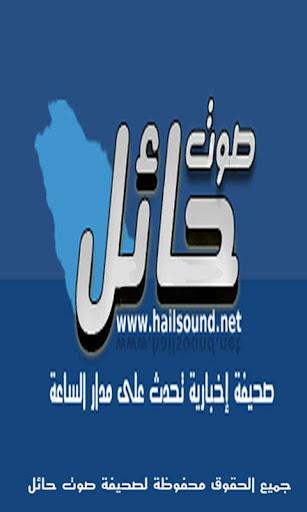 玩新聞App|hailsound免費|APP試玩