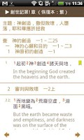 Screenshot of e-Bible(Recovery Version)