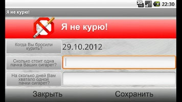 Screenshot of Я не курю!