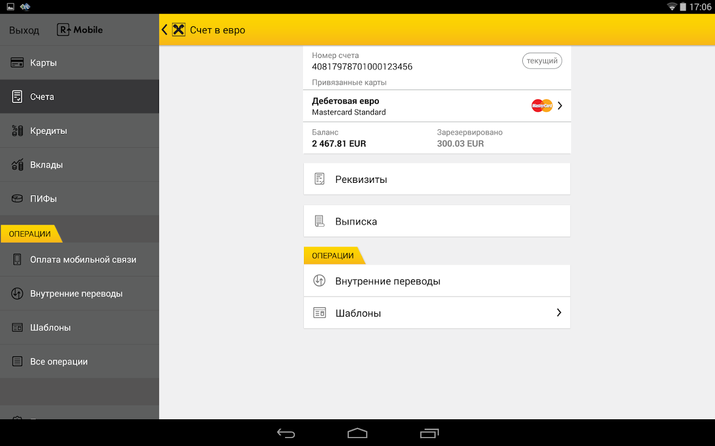 Мобильный копилка R-Connect – Screenshot
