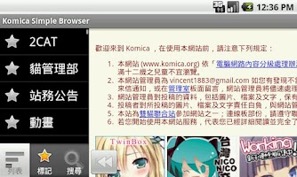 Screenshot of Komica Simple Browser
