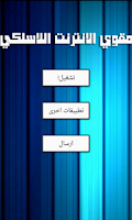 Screenshot of مقوي الانترنت اللاسلكي
