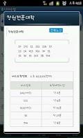 Screenshot of 문성대수첩