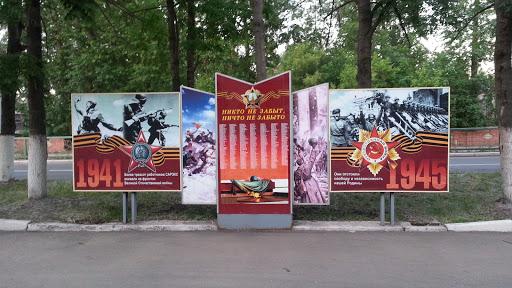 Памятная доска САРЭКС 1941–1945