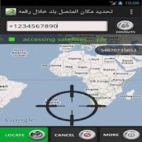 Screenshot of تحديد مكان المتصل بك خلال رقمه