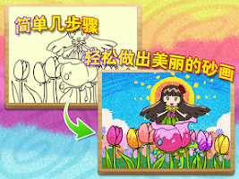 Screenshot of 砂畫王(Sand Painter)
