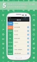Screenshot of 穷游清单 - 旅游.旅行.自由行.自助游.装备