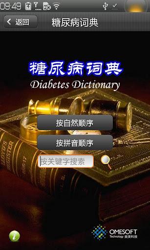 糖尿病词典