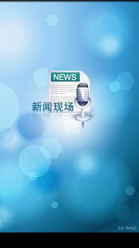 1stnews新闻现场