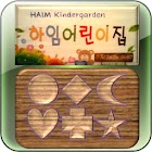 Haim Block Game for Kids icon